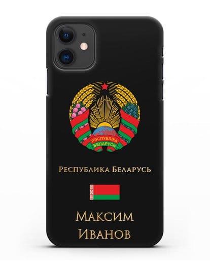 Чехол с гербом Беларуси с именем, фамилией на русском языке силикон черный для iPhone 11