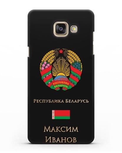 Чехол с гербом Беларуси с именем, фамилией на русском языке силикон черный для Samsung Galaxy A3 2016 [SM-A310F]