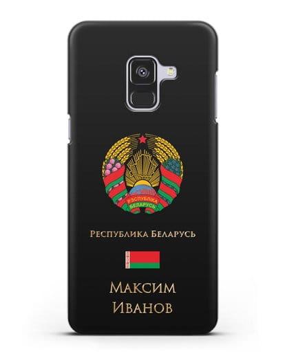 Чехол с гербом Беларуси с именем, фамилией на русском языке силикон черный для Samsung Galaxy A8 [SM-A530F]