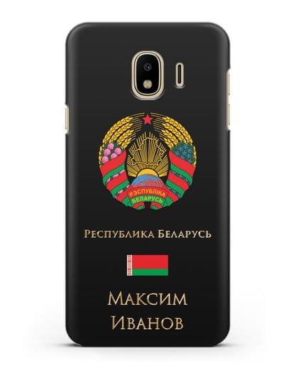 Чехол с гербом Беларуси с именем, фамилией на русском языке силикон черный для Samsung Galaxy J4 2018 [SM-J400F]