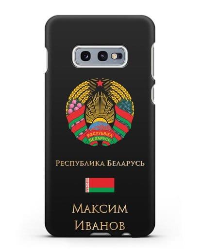 Чехол с гербом Беларуси с именем, фамилией на русском языке силикон черный для Samsung Galaxy S10e [SM-G970F]