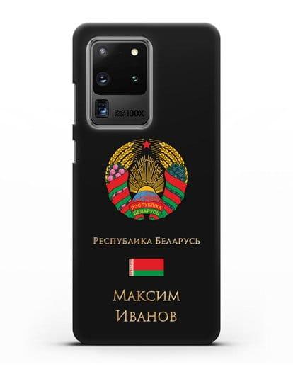 Чехол с гербом Беларуси с именем, фамилией на русском языке силикон черный для Samsung Galaxy S20 Ultra [SM-G988B]