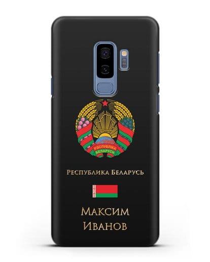 Чехол с гербом Беларуси с именем, фамилией на русском языке силикон черный для Samsung Galaxy S9 Plus [SM-G965F]