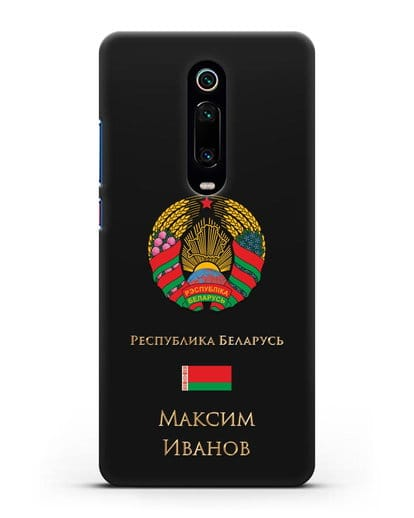 Чехол с гербом Беларуси с именем, фамилией на русском языке силикон черный для Xiaomi Mi 9T