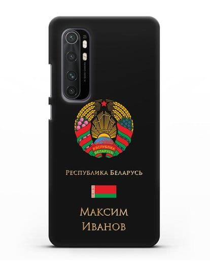 Чехол с гербом Беларуси с именем, фамилией на русском языке силикон черный для Xiaomi Mi Note 10 lite