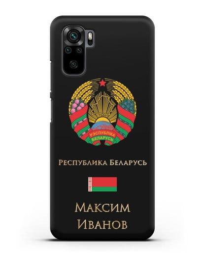 Чехол с гербом Беларуси с именем, фамилией на русском языке силикон черный для Xiaomi Redmi Note 10