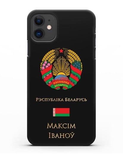 Чехол с гербом Беларуси с именем, фамилией на белорусском языке силикон черный для iPhone 11