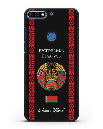 Чехол с белорусским орнаментом и гербом Республики Беларусь с именем, фамилией на русском языке силикон черный для Honor 7C Pro