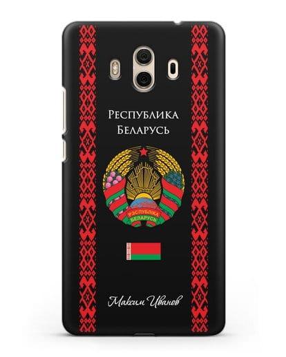 Чехол с белорусским орнаментом и гербом Республики Беларусь с именем, фамилией на русском языке силикон черный для Huawei Mate 10