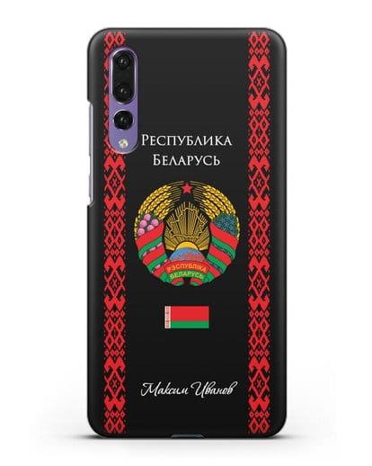 Чехол с белорусским орнаментом и гербом Республики Беларусь с именем, фамилией на русском языке силикон черный для Huawei P20 Pro