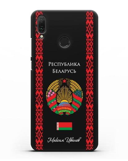Чехол с белорусским орнаментом и гербом Республики Беларусь с именем, фамилией на русском языке силикон черный для Huawei Y9 2019