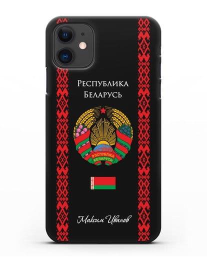 Чехол с белорусским орнаментом и гербом Республики Беларусь с именем, фамилией на русском языке силикон черный для iPhone 11