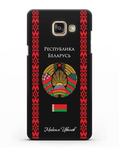 Чехол с белорусским орнаментом и гербом Республики Беларусь с именем, фамилией на русском языке силикон черный для Samsung Galaxy A3 2016 [SM-A310F]