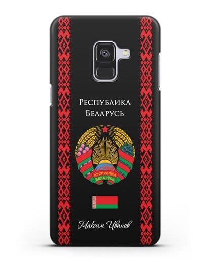 Чехол с белорусским орнаментом и гербом Республики Беларусь с именем, фамилией на русском языке силикон черный для Samsung Galaxy A8 [SM-A530F]