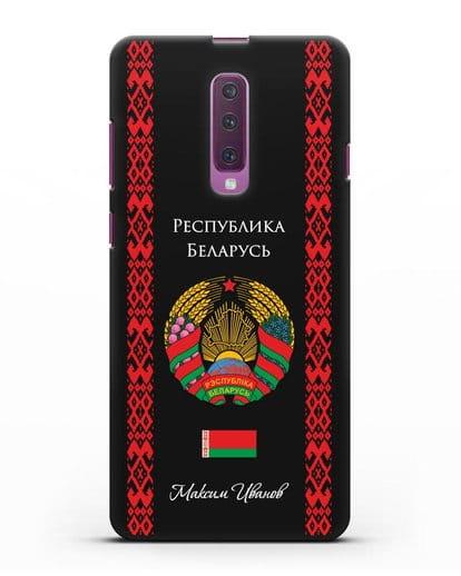 Чехол с белорусским орнаментом и гербом Республики Беларусь с именем, фамилией на русском языке силикон черный для Samsung Galaxy A90 [SM-A908N]