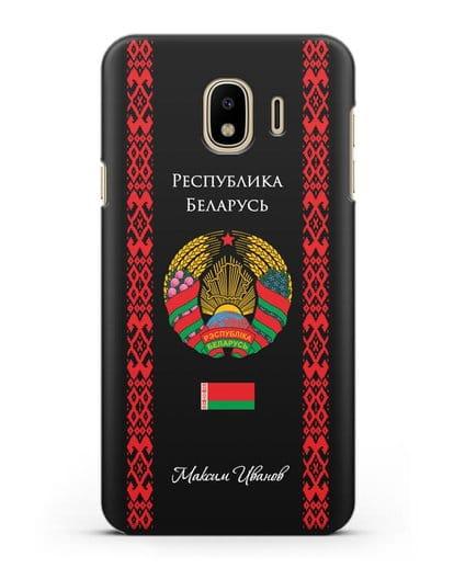 Чехол с белорусским орнаментом и гербом Республики Беларусь с именем, фамилией на русском языке силикон черный для Samsung Galaxy J4 2018 [SM-J400F]