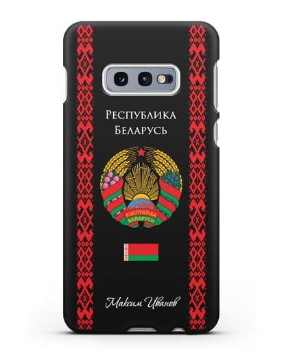 Чехол с белорусским орнаментом и гербом Республики Беларусь с именем, фамилией на русском языке силикон черный для Samsung Galaxy S10e [SM-G970F]