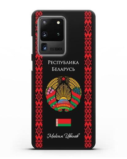 Чехол с белорусским орнаментом и гербом Республики Беларусь с именем, фамилией на русском языке силикон черный для Samsung Galaxy S20 Ultra [SM-G988B]