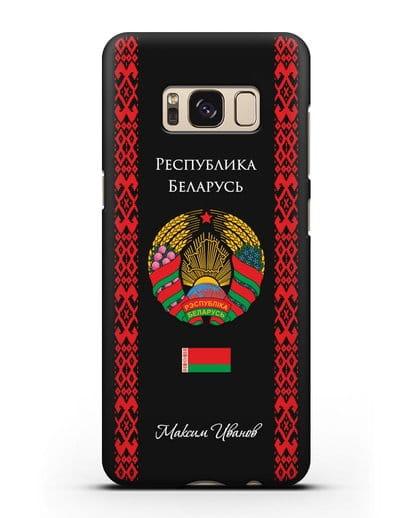 Чехол с белорусским орнаментом и гербом Республики Беларусь с именем, фамилией на русском языке силикон черный для Samsung Galaxy S8 [SM-950F]