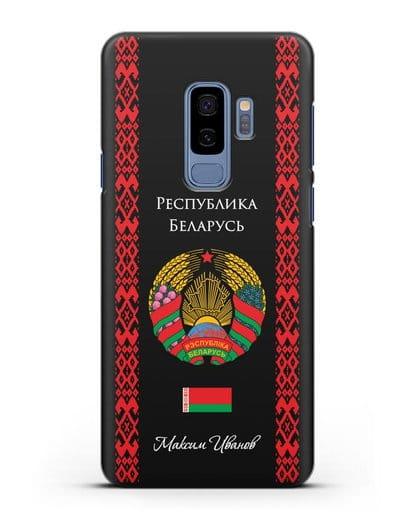 Чехол с белорусским орнаментом и гербом Республики Беларусь с именем, фамилией на русском языке силикон черный для Samsung Galaxy S9 Plus [SM-G965F]