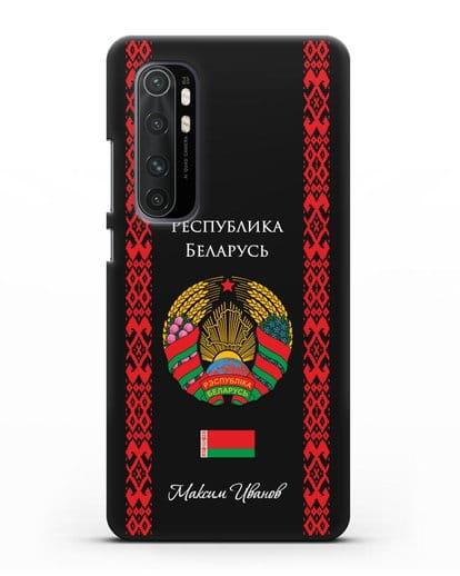Чехол с белорусским орнаментом и гербом Республики Беларусь с именем, фамилией на русском языке силикон черный для Xiaomi Mi Note 10 lite