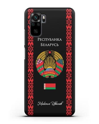 Чехол с белорусским орнаментом и гербом Республики Беларусь с именем, фамилией на русском языке силикон черный для Xiaomi Redmi Note 10