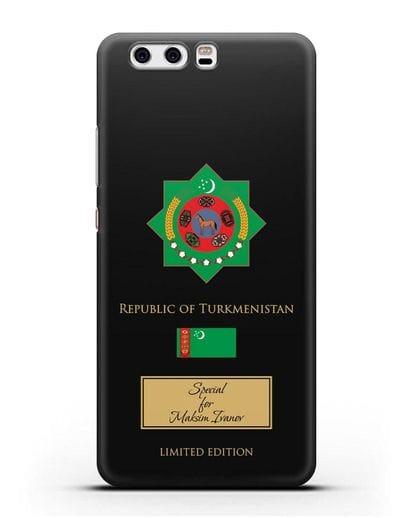 Чехол с гербом и флагом Республики Туркменистан с именем, фамилией на английском языке силикон черный для Huawei P10 Plus