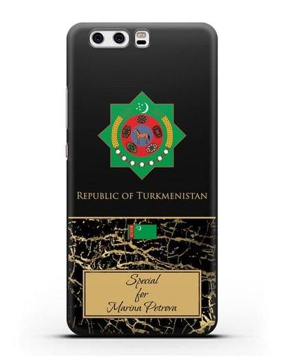 Чехол с гербом и флагом Республики Туркменистан с именем, фамилией на английском языке, черный мрамор силикон черный для Huawei P10 Plus
