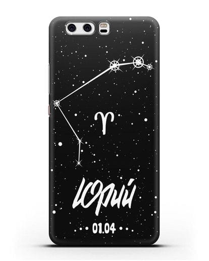 Чехол со знаком зодиака Овен (21 мар — 20 апр) с именем, датой рождения силикон черный для Huawei P10 Plus