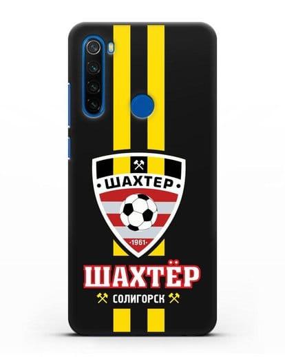 Чехол с логотипом ФК Шахтёр Солигорск силикон черный для Xiaomi Redmi Note 8