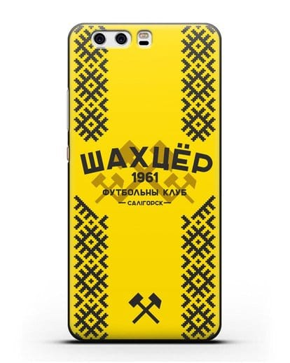 Чехол ФК Шахтёр Солигорск с белорусским орнаментом жёлтый фон силикон черный для Huawei P10 Plus