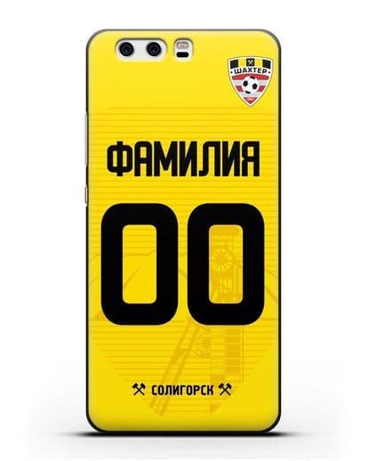 Именной чехол ФК Шахтёр Солигорск с фамилией и номером (сезон 2019-2020) желтая форма силикон черный для Huawei P10 Plus
