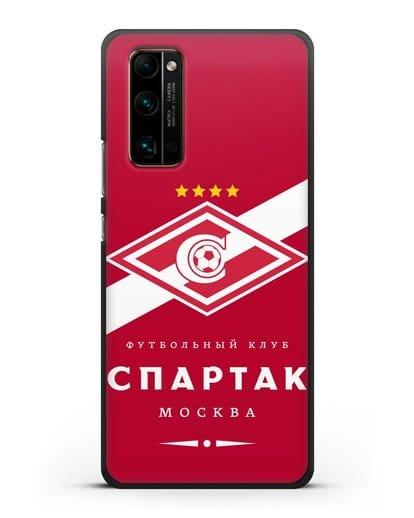 Чехол с логотипом ФК Спартак Москва с красным фоном силикон черный для Honor 30 Pro Plus