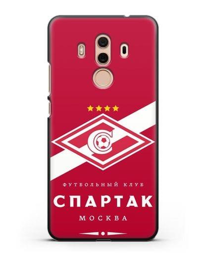Чехол с логотипом ФК Спартак Москва с красным фоном силикон черный для Huawei Mate 10 Pro