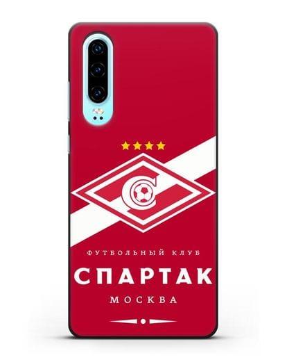 Чехол с логотипом ФК Спартак Москва с красным фоном силикон черный для Huawei P30