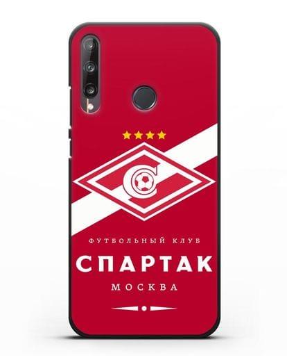 Чехол с логотипом ФК Спартак Москва с красным фоном силикон черный для Huawei P40 lite E