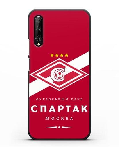 Чехол с логотипом ФК Спартак Москва с красным фоном силикон черный для Huawei Y9s
