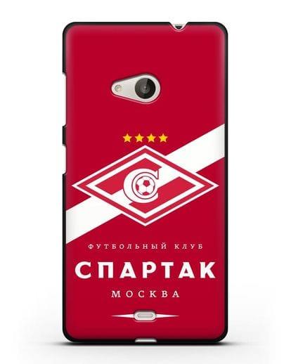 Чехол с логотипом ФК Спартак Москва с красным фоном силикон черный для Microsoft Lumia 535