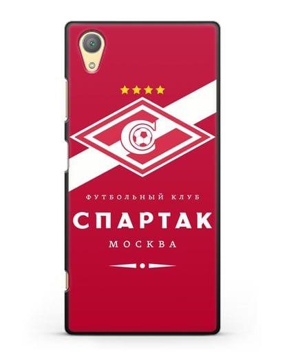 Чехол с логотипом ФК Спартак Москва с красным фоном силикон черный для Sony Xperia XA1 Plus