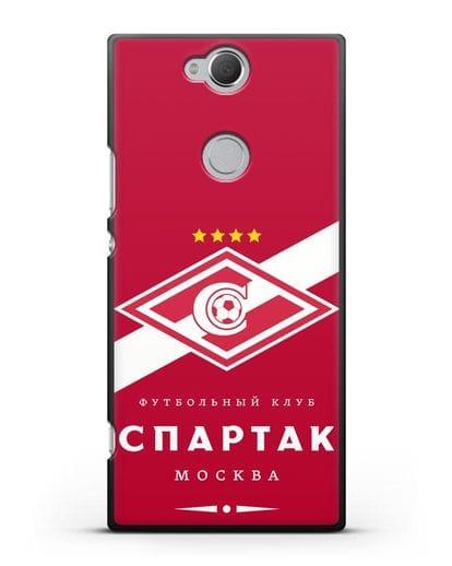 Чехол с логотипом ФК Спартак Москва с красным фоном силикон черный для Sony Xperia XA2 Plus
