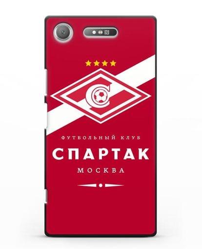 Чехол с логотипом ФК Спартак Москва с красным фоном силикон черный для Sony Xperia XZ1