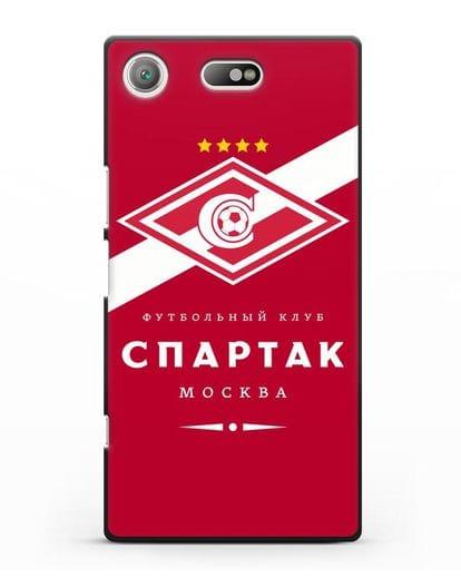 Чехол с логотипом ФК Спартак Москва с красным фоном силикон черный для Sony Xperia XZ1 Compact