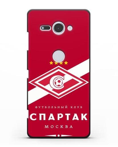 Чехол с логотипом ФК Спартак Москва с красным фоном силикон черный для Sony Xperia XZ2 Compact