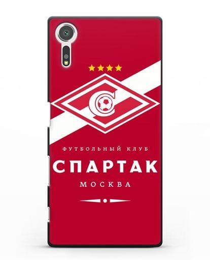 Чехол с логотипом ФК Спартак Москва с красным фоном силикон черный для Sony Xperia XZ