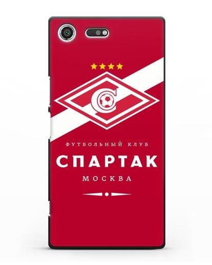 Чехол с логотипом ФК Спартак Москва с красным фоном силикон черный для Sony Xperia XZ Premium