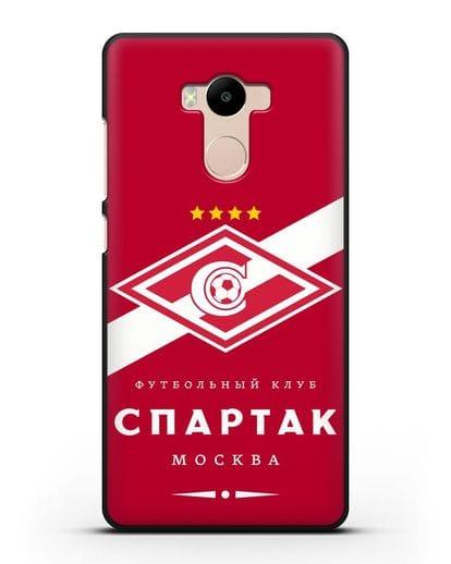 Чехол с логотипом ФК Спартак Москва с красным фоном силикон черный для Xiaomi Redmi 4 Pro