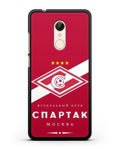 Чехол с логотипом ФК Спартак Москва с красным фоном силикон черный для Xiaomi Redmi 5 Plus
