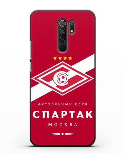 Чехол с логотипом ФК Спартак Москва с красным фоном силикон черный для Xiaomi Redmi 9