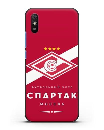 Чехол с логотипом ФК Спартак Москва с красным фоном силикон черный для Xiaomi Redmi 9A