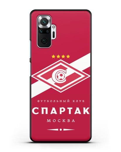 Чехол с логотипом ФК Спартак Москва с красным фоном силикон черный для Xiaomi Redmi Note 10 Pro
